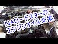 ユーノスロードスターのエンジンオイル交換 の動画、YouTube動画。