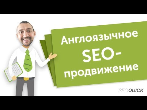 Эффективное SEO-Продвижение Англоязычных Сайтов 2019 | SEOquick