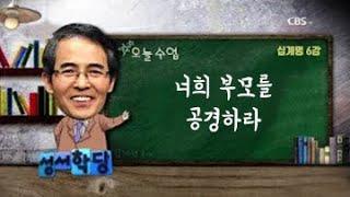 """십계명 6강 김기석 목사 """"너희 부모를 공경하…"""