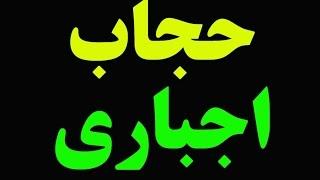 محسن کدیور:حجاب اجباری خلاف اسلام و شرع است