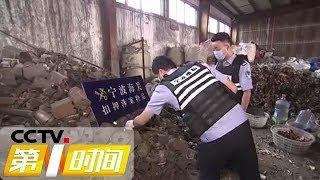 《第一时间》 20190821 2/2| CCTV财经