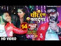 Pawan Singh (2020) New Year Song