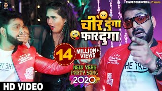 VIDEO Pawan Singh 2020 New Year Song चीर दूँगा फार दूँगा New Year Party Song Bhojpuri Song