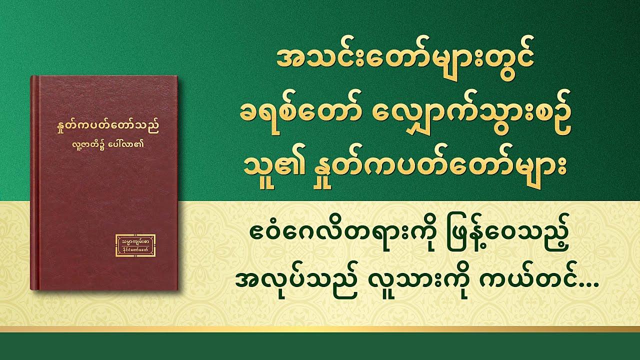 ဘုရားသခင်၏အသံတော် - ဧဝံဂေလိတရားကို ဖြန့်ဝေသည့် အလုပ်သည် လူသားကို ကယ်တင်သည့် အလုပ်လည်းဖြစ်သည်