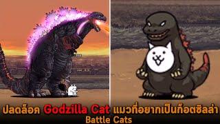 ปลดล็อค Godzilla Cat แมวที่อยากเป็นก็อตซิลล่า Battle Cats