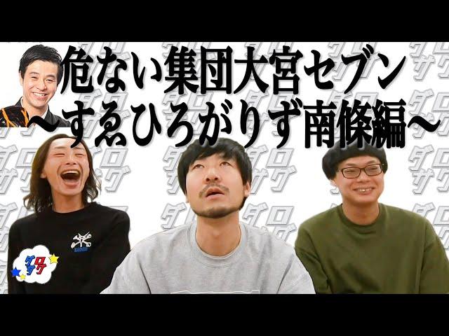 『危ない集団大宮セブン〜南條編〜』