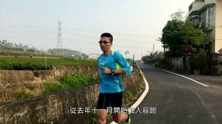 業餘馬拉松跑者的一天 | 江承鴻