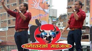 Jitu Nepal Comedy | Baneshwor Ko Gaijatra 2073