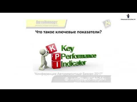 Ключевые показатели независимого автосервиса