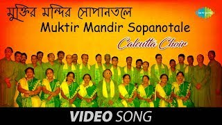 Muktir Mandir Sopanotale | Bengali Patriotic Song | Calcutta Choir