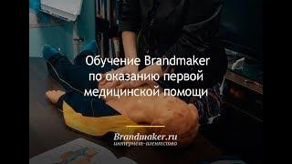 Brandmaker: обучение по оказанию медицинской помощи
