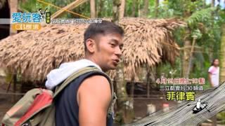 【呂宋島 菲律賓】火山行漏網鏡頭【週三愛玩客】#263花絮