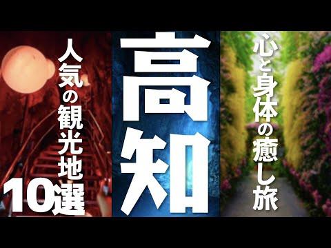【至福の高知旅行】 高知県の訪れたいオススメ観光地10選