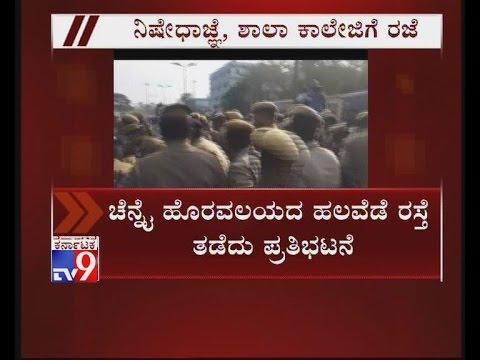 Jallikattu Protest: Sec 144 Imposed, Schools & Colleges Closed, Bus Services Hit Across TN