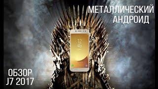 Полный обзор и сравнение Samsung Galaxy j7 2017