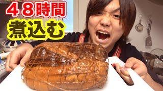 コストコの3キロ巨大肉を二日間煮込んで究極のチャーシューを作る!