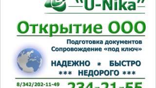 Открыть фирму(, 2013-08-16T07:02:46.000Z)