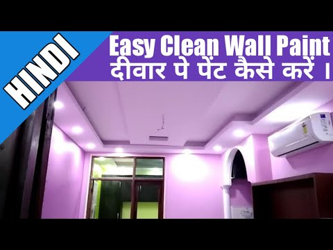 Berger Easy Clean Interior Washable Wall Paint.