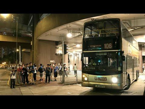 【再見👋JE】 九巴 KMB ATR183 JE2075 @106 炮台山站—黃大仙總站 Fortress Hill Station to Wong Tai Sin Bus Terminus