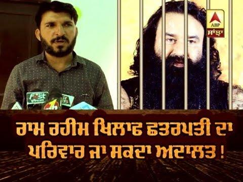 Ram Rahim ਖ਼ਿਲਾਫ਼ Chhatrapati ਦਾ ਪਰਿਵਾਰ ਜਾ ਸਕਦਾ ਅਦਾਲਤ ! | ABP SANJHA |