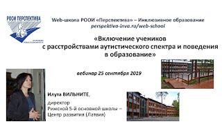 Вебинар: Включение учеников с РАС в образование (25.09.2019)