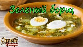 Зеленый борщ. Рецепт зеленого борща