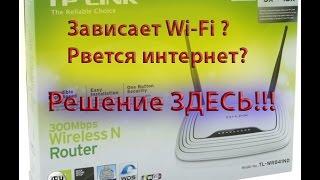 Зависает Wi Fi роутер? Рвется интернет соединение?_Решение!(Одно из решений проблемы с зависанием Wi Fi роутера и интернета. А так же если у вас рвется интернет соединение., 2015-01-25T07:51:54.000Z)