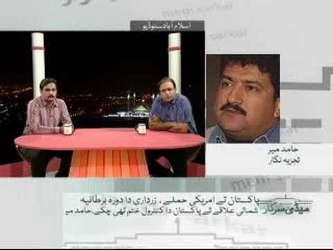 Pakistan lost lot of ground and area of NWFP, Hamid Mir Vide
