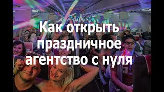 Как открыть агентство праздников(Привет! Меня зовут Павел! http://moon-agency.spb.ru Хочешь узнать, как с нуля начать свой собственный бизнес в сфере..., 2014-03-10T11:10:03.000Z)