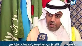 لجنة حقوق الإنسان العربية تناقش التقرير المقدم من الكويت