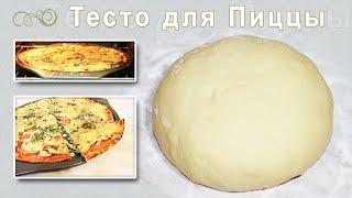 Тесто для тонкой пиццы. (Рецепт дрожжевого теста.)