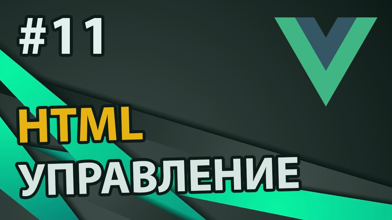 Уроки по Vue.js. #11 $refs и управление html-элементами