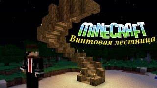 Tutorial.Винтовая лестница!!!(, 2012-12-19T16:18:03.000Z)