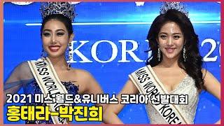 '아름다운 자태' 미스 월드 코리아 홍태라-박진희 세로…