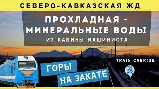 🔵 Прохладная - Минеральные Воды. Вид на горы 🏔️ Prokhladnaya - Mineralnye Vody Cabride Train ржд