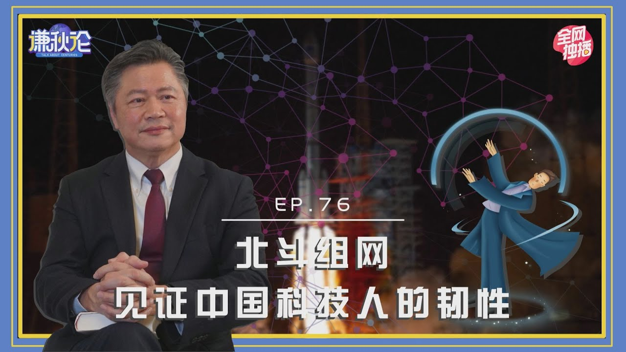 《谦秋论》赖岳谦 第七十六集 北斗组网 见证中国科技人的韧性 