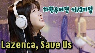 라젠카(lazenca, save us)-하현우버젼 (여자버전)ㅣ버블디아