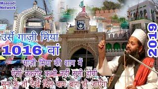 Azmat_e_Seyyad Salar Masood e Gazi(RA)Bahraich Shareef Up   Maulana Mehmood Raza Masoodi Mumbai