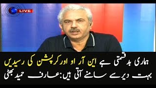 Proofs of corruption and 'NROs' always revealed late: Arif Hameed Bhatti
