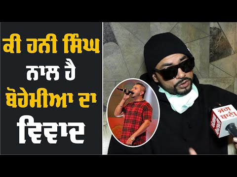 Bohemia | Exclusive Interview | Punjabi Rapper | JagBani TV