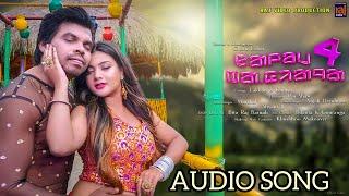 JHIPIR JHIPIR DAH | NAALOM BAGIYANJA 4 | NEW SANTALI VIDEO SONG 2021 | MARSHAL & ANJALI