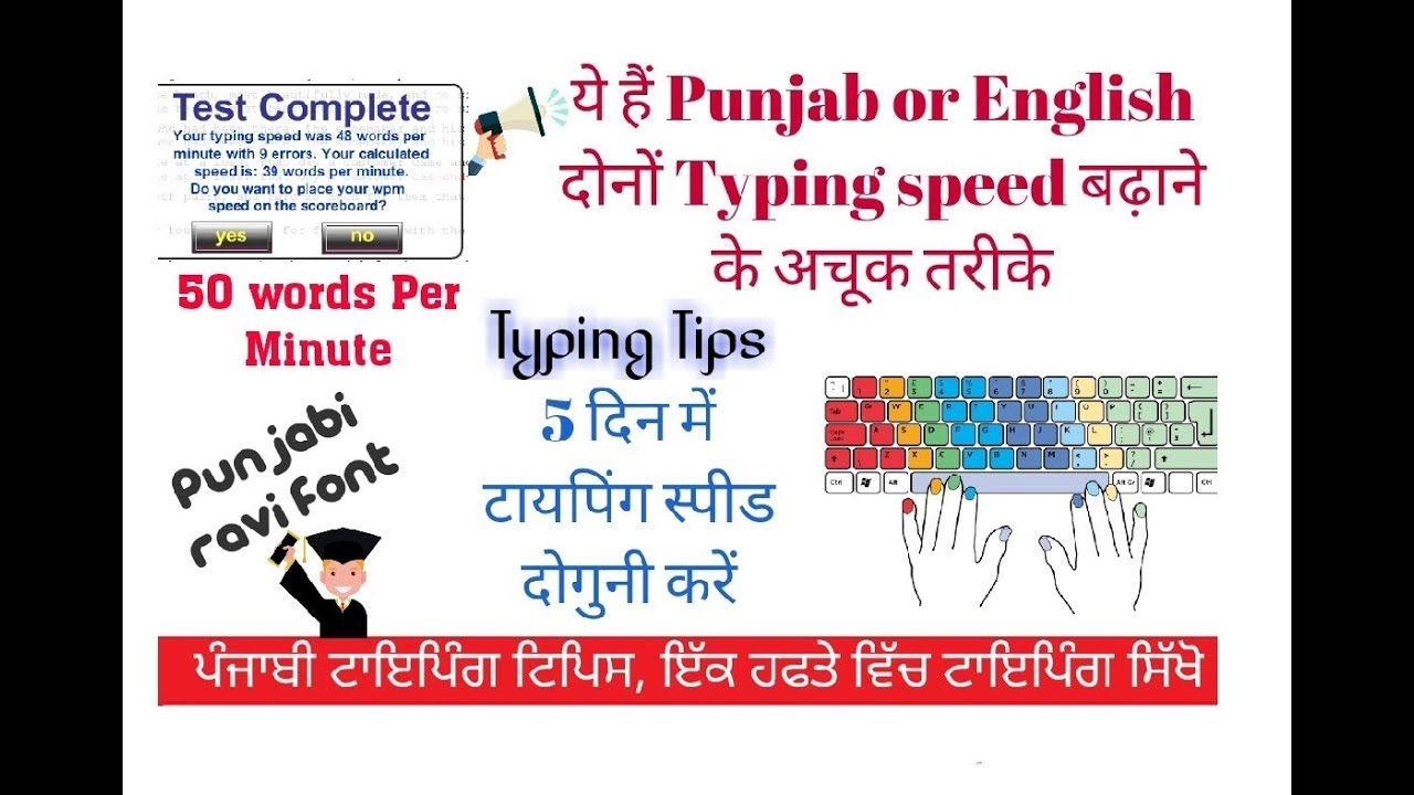 How to increase your typing Speed || Punjabi Ravi Font || Typing Tips ||  Learn Typing ||
