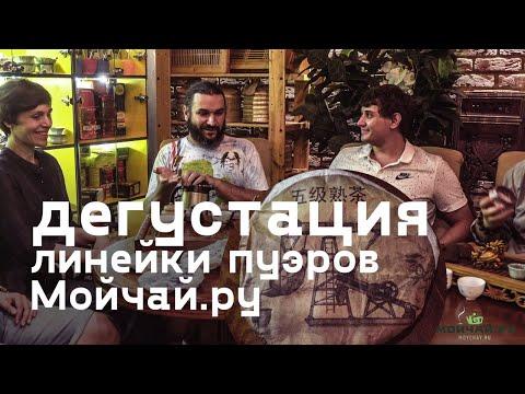 Выбор лучшего чая. Дегустация пуэров Мойчай.ру в Ростове-на-Дону