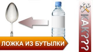 как сделать ложку из бутылки