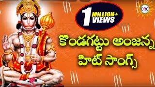 Konda Gattu Anjanna Hit Songs || Kondagattu Anjanna Swamy Devotional Folk Songs
