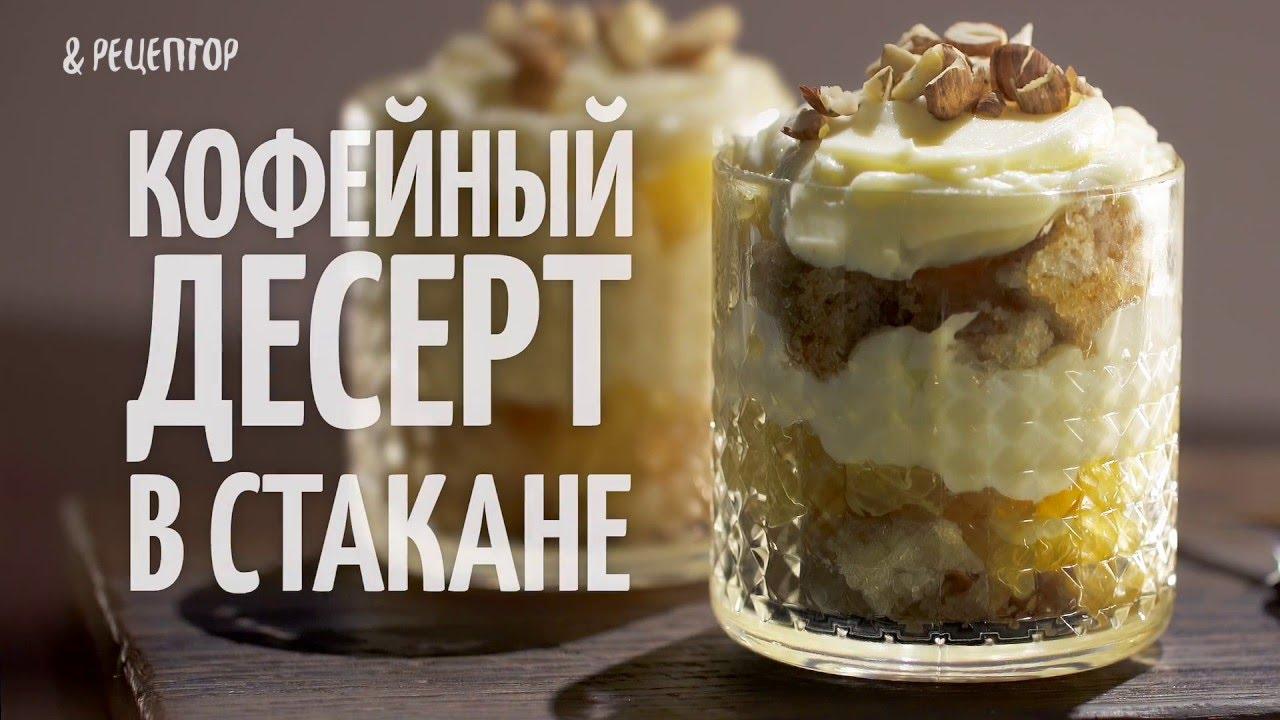 рецепты стакане с в фото Десерты