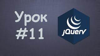 Изучаем jQuery | Урок №11 - Работа с атрибутами