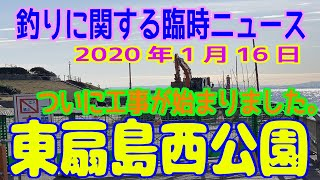 深神高広の釣りに関するニュース(東扇島西公園)2020/1/16