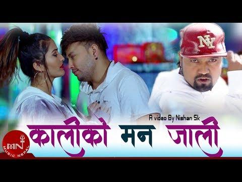 Kaliko Mann Jali - Keshav Ryap Bhumi   Durgesh Thapa & Anjali Adhikari   New Lok Pop 2075/2018
