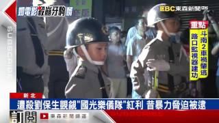 遭殺劉保生覬覦「國光樂儀隊」紅利 昔暴力脅迫被逮 2017 Video